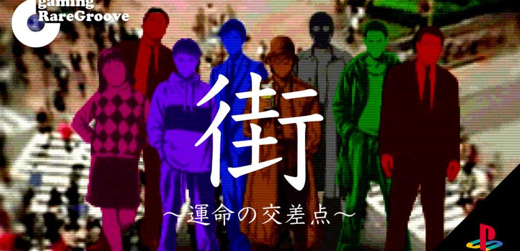 街〜運命の交差点〜